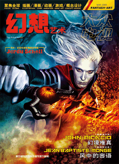 Wow On The Cover Of Fantasy Art In China On The Front